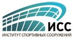 Институт Спортивных Сооружений
