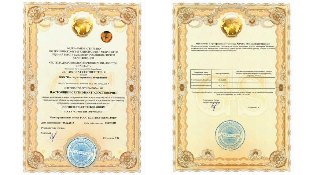 Получен Сертификат соответствия Системы добровольной сертификации «Золотой стандарт»